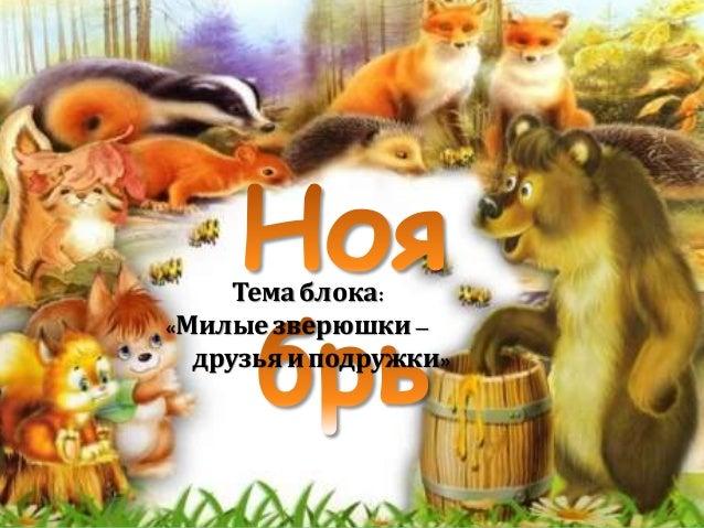 Тема блока: «Милые зверюшки – друзья и подружки»