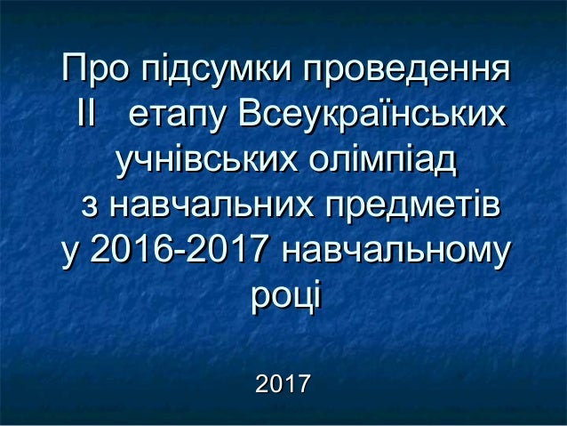 Про підсумки проведенняПро підсумки проведення IIII етапу Всеукраїнськихетапу Всеукраїнських учнівських олімпіадучнівських...