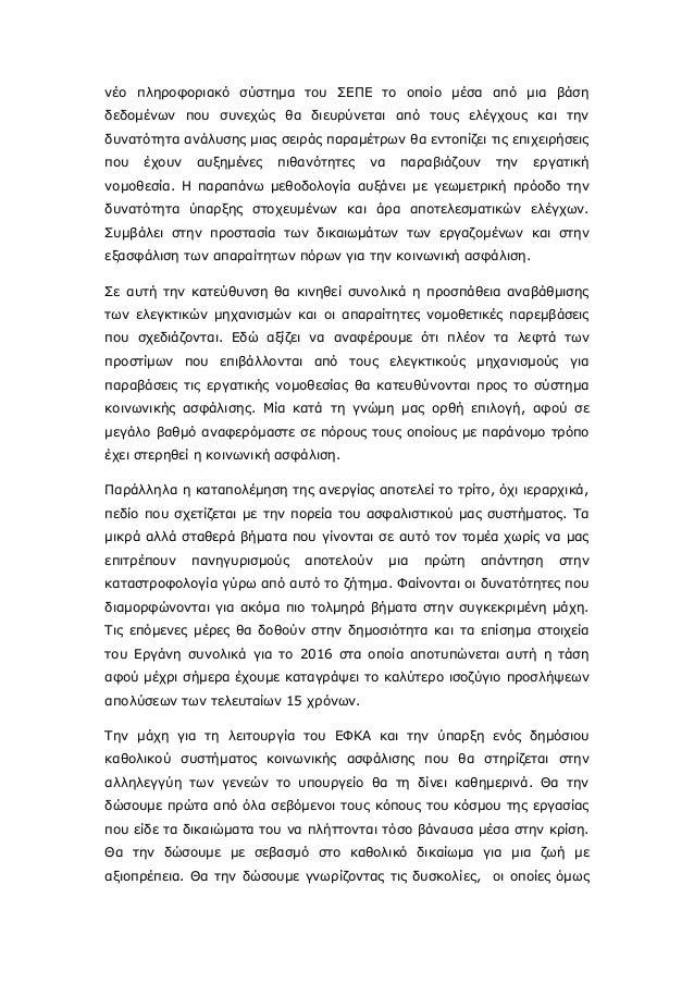 νέο πληροφοριακό σύστημα του ΣΕΠΕ το οποίο μέσα από μια βάση δεδομένων που συνεχώς θα διευρύνεται από τους ελέγχους και τη...