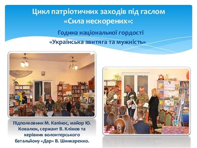 Соціокультурна діяльність бібліотеки на допомогу патріотичного виховання молоді Slide 3
