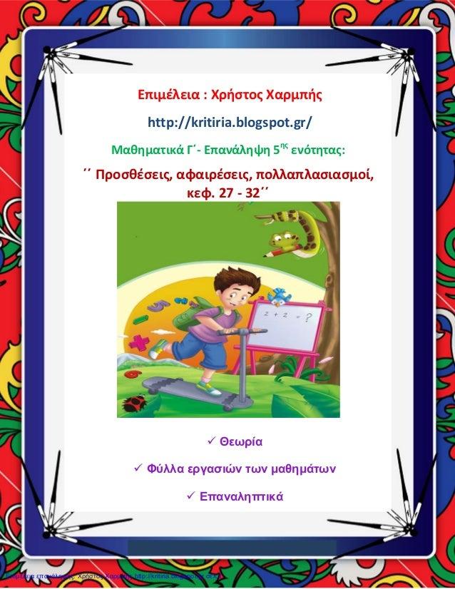 Επιμέλεια : Χρήστος Χαρμπής http://kritiria.blogspot.gr/ Μαθηματικά Γ΄- Επανάληψη 5ης ενότητας: ΄΄ Προσθέσεις, αφαιρέσεις,...
