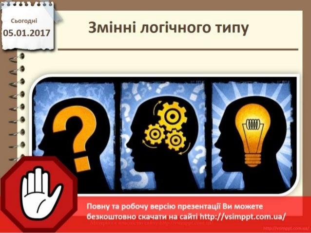 Урок 36 для 8 класу - Величини логічного типу, операції над ними.