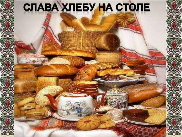 Хлеб — пищевой продукт, получаемый путём выпечки, паровой обработки или жарки теста, состоящего, как минимум, из муки и во...