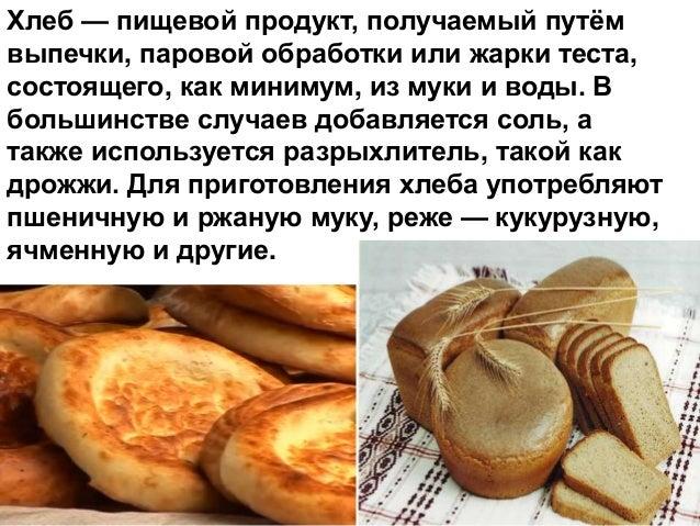Слава хлебу на столе Slide 2