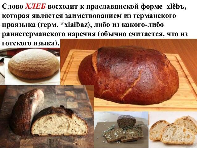 Хлеб — один из старейших приготавливаемых продуктов, появившийся ещё в неолите. Первый хлеб представлял собой подобие запе...