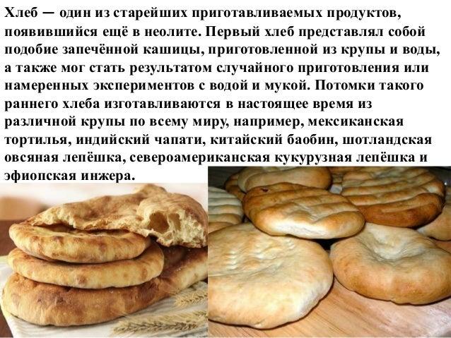 Такой хлеб в виде лепёшки стал основой пищи многих древних цивилизаций: шумеры ели ячменные лепёшки, а в XII веке до н. э....