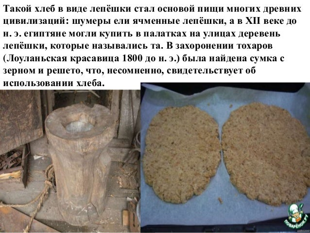 Считается, что хлеб из дрожжевого теста впервые появился в Египте в связи с местными благоприятными условиями для роста пш...