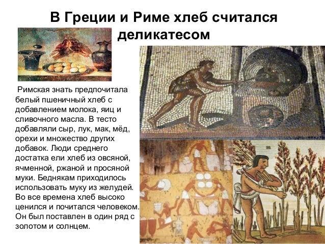В средневековой Европе хлеб служил не только основой пищи, но и был частью сервировки стола