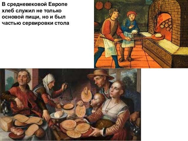 В средние века славяне выпекали хлеб из пшеницы и ржи. У восточных славян обычный хлеб Оставался незаменимым для каждой се...