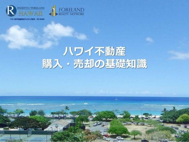 ハワイ不動産 購入・売却の基礎知識