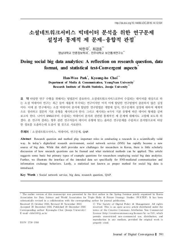 Journal of Digital Convergence❙ 591 http://dx.doi.org/10.14400/JDC.2016.14.12.591 소셜네트워크서비스 빅데이터 분석을 위한 연구문제 설정과 통계적 제 문제-...