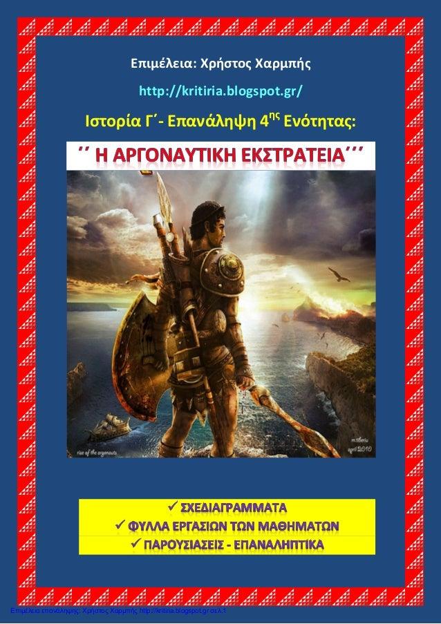 Επιμέλεια: Χρήστος Χαρμπής http://kritiria.blogspot.gr/ Ιστορία Γ΄- Επανάληψη 4ης Ενότητας: Επιμέλεια επανάληψης: Χρήστος ...