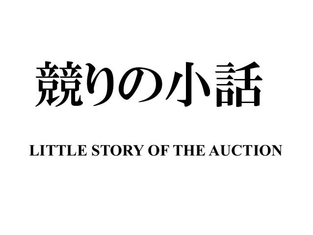 LITTLE STORY OF THE AUCTION 競りの小話