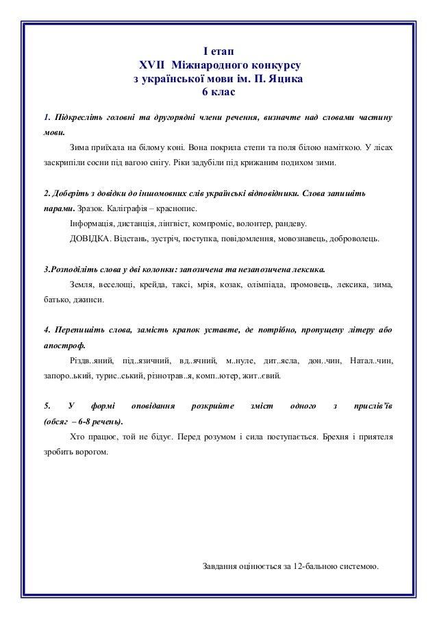 Завдання іі етапу міжнародного конкурсу ім. п. яцика