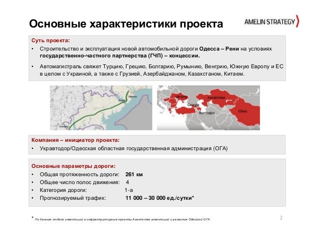 Project Analysis of concession roads Odessa -Reni Slide 2