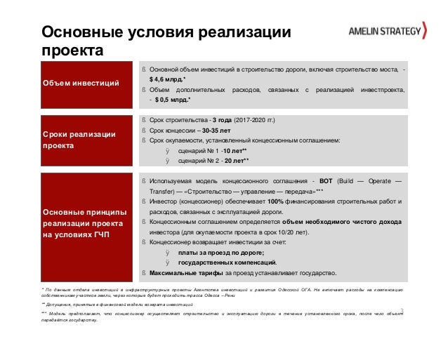 Project Analysis of concession roads Odessa -Reni Slide 3