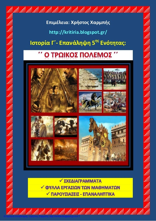Επιμέλεια: Χρήστος Χαρμπής http://kritiria.blogspot.gr/ Ιστορία Γ΄- Επανάληψη 5ης Ενότητας: Επιμέλεια επανάληψης: Χρήστος ...