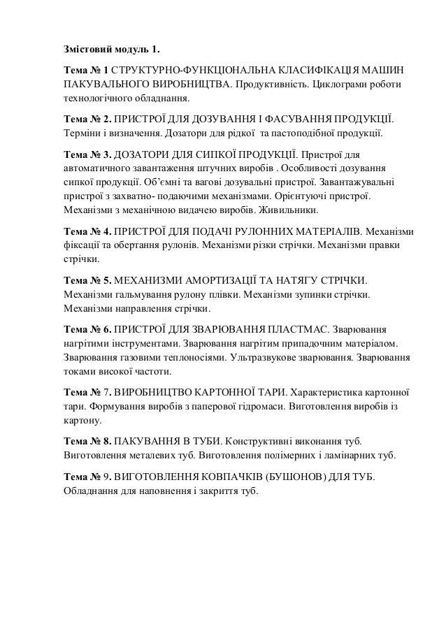 Змістовий модуль 1. Тема № 1 СТРУКТУРНО-ФУНКЦІОНАЛЬНА КЛАСИФІКАЦІЯ МАШИН ПАКУВАЛЬНОГО ВИРОБНИЦТВА. Продуктивність. Циклогр...