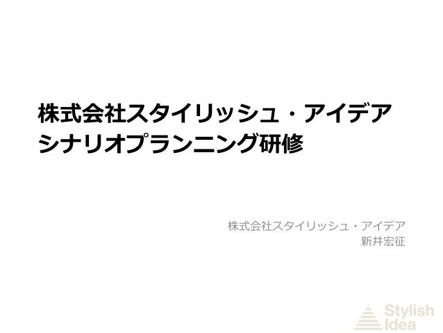 株式会社スタイリッシュ・アイデア シナリオプランニング研修 株式会社スタイリッシュ・アイデア 新井宏征