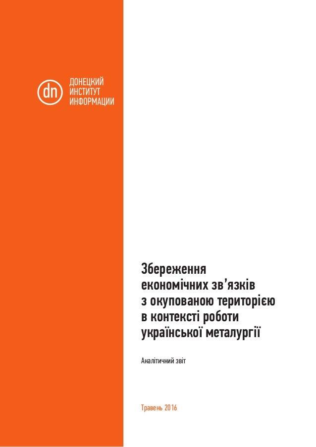 1 Збереження економічних зв'язків з окупованою територією в контексті роботи української металургії Аналітичний звіт Траве...