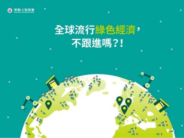 全球流行綠色經濟 不跟進嗎?!