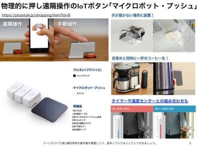物理的に押し遠隔操作のIoTボタン「マイクロボット・プッシュ」 1イーンスパイア(株) 横田秀珠の著作権を尊重しつつ、是非ノウハウはシェアして行きましょう。 http://www.amazon.com/b/?node=10667898011 h...
