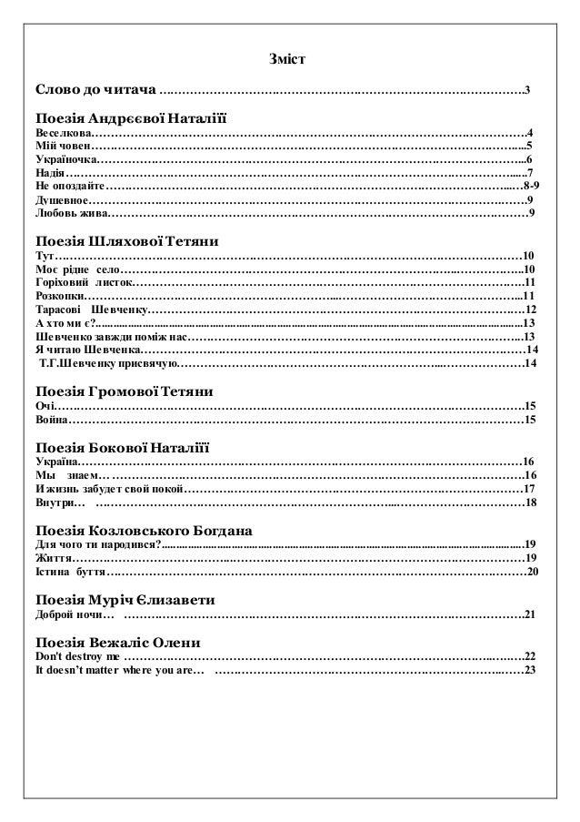 Рядки із віршів шевченка які містять дієприкметники