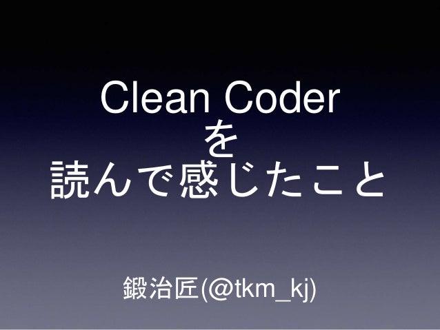 Clean Coder を 読んで感じたこと 鍛治匠(@tkm_kj)