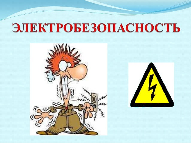 Картинки электробезопасность обучение 1 группе электробезопасности