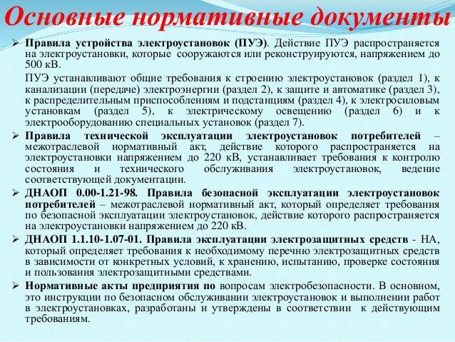 Основные действующие нормативные документы по электробезопасности билеты на экзамен 4 группа по электробезопасности