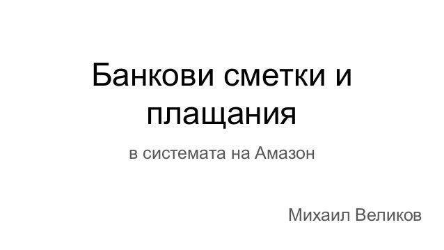 Банкови сметки и плащания в системата на Амазон Михаил Великов