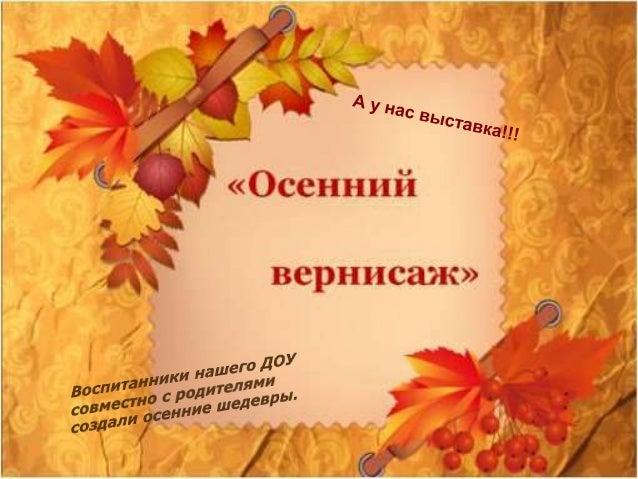 Осень скверы украшает, разноцветною листвой Осень кормит урожаем птиц, зверей и нас с тобой. И в садах, и в огороде, и в л...