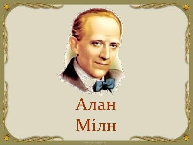 Алан Мілн