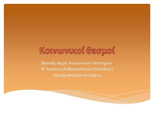 Βασικές Αρχές Κοινωνικών Επιστημών Β' Λυκείου (Ανθρωπιστικών Σπουδών) Κριπαροπούλου Αντιγόνη