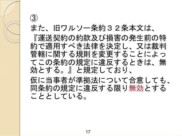 中村進ゼミナール(統一法と国際...