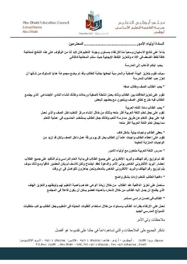 School Name األساسي للتعليم العاصمة مدرسة Abu Dhabi أبوظبي :بريد صندوق85577أبوظبي ،–:هاتف ، أ.ع.م57254...