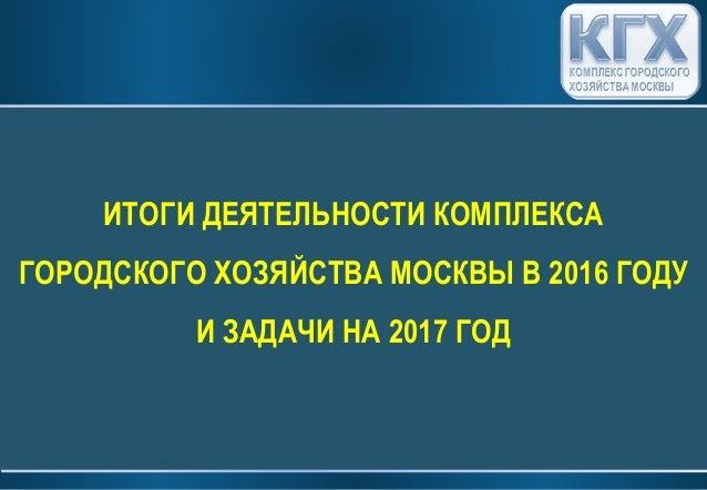 ИТОГИ ДЕЯТЕЛЬНОСТИ КОМПЛЕКСА ГОРОДСКОГО ХОЗЯЙСТВА МОСКВЫ В 2016 ГОДУ И ЗАДАЧИ НА 2017 ГОД