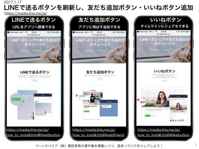 イーンスパイア(株)横田秀珠の著作権を尊重しつつ、是非ノウハウをシェアしよう! 1 LINEで送るボタンを刷新し、友だち追加ボタン・いいねボタン追加 https://media.line.me/ja/ how_to_install.html#l...
