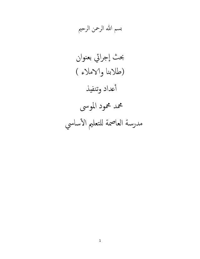 1 الرحمي الرمحن هللا بسم انونبع ايئرجا حبث (والامالء نابطال) نفيذتو عدادأ امل...