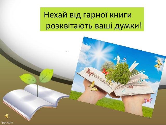 Нехай від гарної книги розквітають ваші думки! .