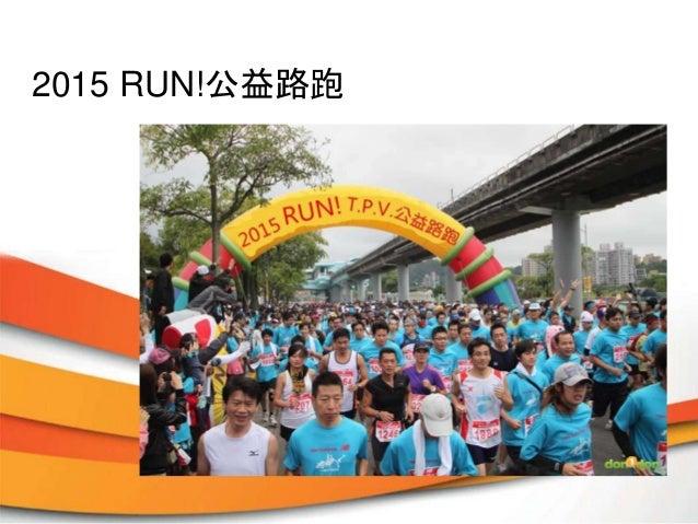 2015 RUN!公益路跑