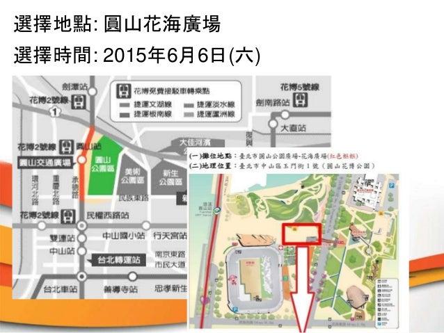 選擇地點: 圓山花海廣場 選擇時間: 2015年6月6日(六)