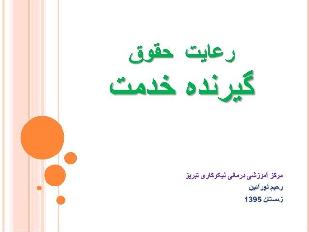 رعایتحقوق گیرندهخدمت تبریز نیکوکاری درمانی آموزشی مرکز نورآئین رحیم زمستان1395