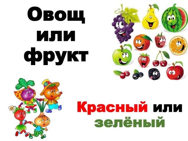 Овощ или фрукт Красный или зелёный