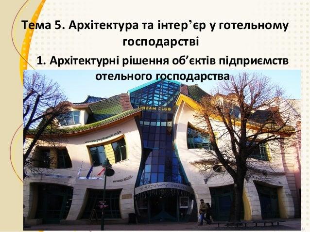 Тема 5. Архітектура та інтер'єр у готельному господарстві 1. Архітектурні рішення об'єктів підприємств отельного господарс...