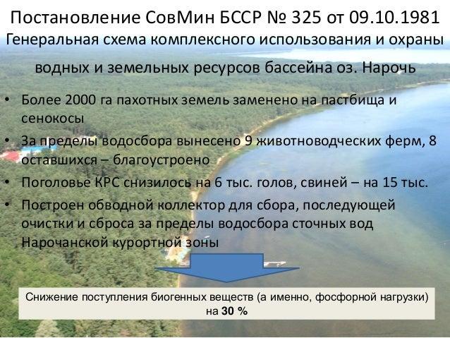Генеральная схема использования земельных ресурсов
