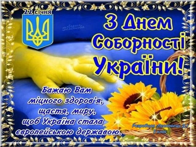 • День Собо́ рності — свято України, яке відзначають щороку 22 січня в день проголошення Акту Злуки Української Народної Р...