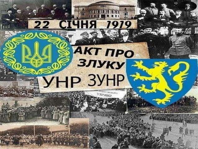 Офіційно в Україні День соборності відзначають з 1999 року. У цей день прийнято також згадувати іншу подію, яка відбулась ...