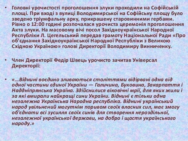 • В умовах війни 22 січня 1918 р. з'явився Четвертий універсал УЦР, який проголошував Українську Народну Республіку «самос...