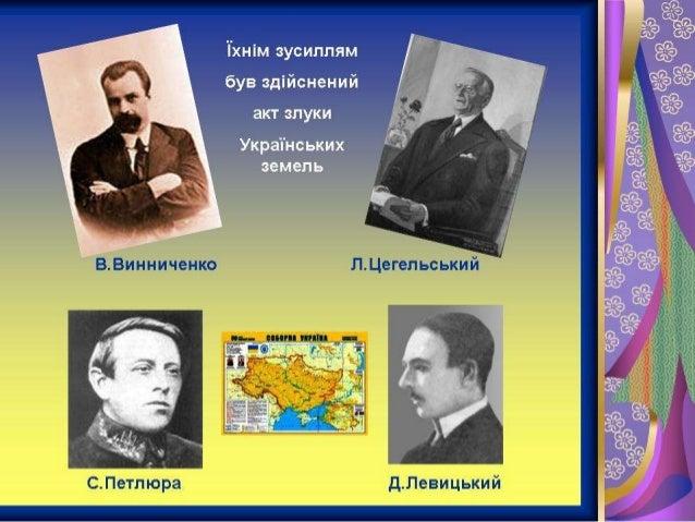 • Деякий час, з 30 грудня 2011 року, указом на той час Президента України Віктора Януковича День соборності на офіційному ...
